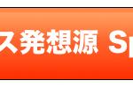 『ビジネス発想源 Special』、第3774回配信。