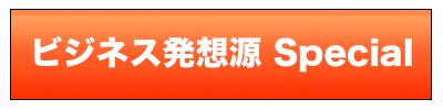hassougen_special_logo