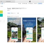 スマホアプリ「Paddy」、いよいよリリース!