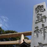 [茨城篇] 鹿島神宮に行ってきた。