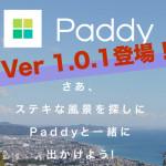 Paddyの新バージョン「ver 1.0.1」リリース
