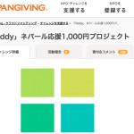 「Paddy ネパール応援1,000円プロジェクト」を開始します。