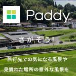 新コンテンツ「Paddy 一日一景」、スタート。