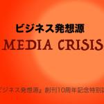 創刊10周年記念特別講義『ビジネス発想源 MEDIA CRISIS』