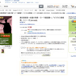 『歴史発想源 〜永遠の帝都・ローマ建国篇〜』kindle版、登場!