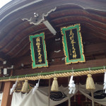 [福岡篇] 春日神社に行ってきた。