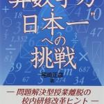 """人に教えることの重要なメカニズム、『""""算数学力日本一""""への挑戦』"""