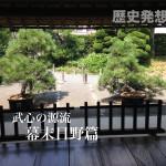 「歴史発想源/武心の源流・幕末日野篇」、最終回!