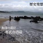 「歴史発想源/和魂の遺臣・鄭氏台湾篇」、連載スタート!