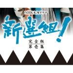 NHK大河ドラマ『新選組!』、最初から観たらやっぱり止まらない。