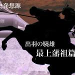 『歴史発想源 〜出羽の驍雄・最上藩祖篇〜』kindle版、登場!