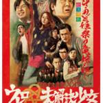 第4弾の放送を前に、舞台版『ウレロ☆未解決少女』DVD