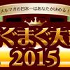 『ビジネス発想源』が「まぐまぐ大賞2015」ビジネス・キャリア部門第1位獲得