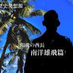 『歴史発想源 〜和魂の酋長・南洋雄飛篇〜』kindle版、登場!