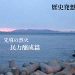 「歴史発想源/先導の烈火・民力醸成篇」、連載スタート!