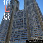 電子書籍「新宿七景」「渋谷七景」「秋葉原七景」発売開始!