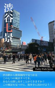 00表紙(渋谷七景)
