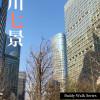 電子書籍「品川七景」「目黒七景」「六本木七景」、販売開始!