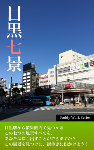 00(表紙)目黒七景