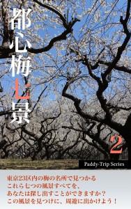 00(表紙)都心梅七景2_small