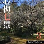 電子書籍「都心梅七景(3)」〜「都心梅七景(9)」、販売開始!