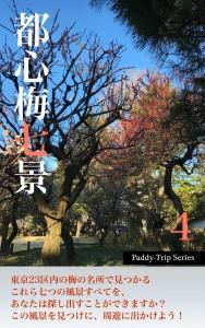 00(表紙)都心梅七景4