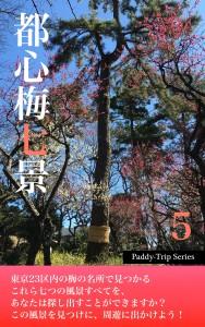 00(表紙)都心梅七景5