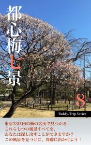 00(表紙)都心梅七景8