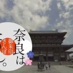寺社巡りを楽しみたくなる、『奈良はたのし。』