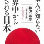 この日本が好きになる、『日本人が知らない 世界中から愛される日本』