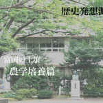 「歴史発想源/富国の土壌・農学培養篇」、連載スタート!