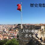 「歴史発想源/大望の航路・ポルトガル篇」、連載スタート!