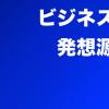 メールマガジン『ビジネス発想源』、連載4300回突破!