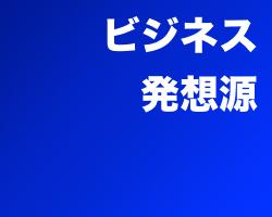 icon_ビジネス発想源