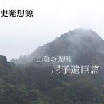 「歴史発想源/山陰の光明・尼子遺臣篇」、連載スタート!