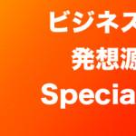 『ビジネス発想源 Special』、第4313回配信。