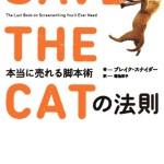 人を引き寄せるための緻密な構成力、『SAVE THE CATの法則』