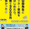投資をもっと楽しく分かりやすく、『山田先生とマネー番組をはじめたら、株で300万円儲かった』