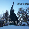 「歴史発想源/改革の鷹眼・米沢再生篇」、連載スタート!