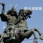 「歴史発想源/武心の大道・建武争乱篇」、連載スタート!