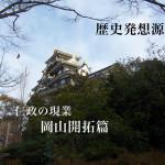 「歴史発想源/仁政の現業・岡山開拓篇」、連載スタート!