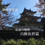 「歴史発想源/忠義の咆哮・白餅出世篇」、連載スタート!