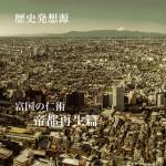 「歴史発想源/富国の仁術・帝都再生篇」、連載スタート!