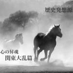 「歴史発想源/武心の昇魂・関東大乱篇」、連載スタート!