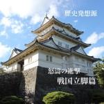 「歴史発想源/怒濤の進撃・戦国立脚篇」、連載スタート!