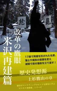 表紙「米沢再生篇」(新)