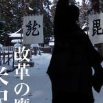 「歴史発想源/改革の鷹眼・米沢再建篇」、kindle版が登場!
