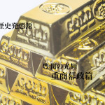 「歴史発想源/豊潤の光輝・重商幕政篇」、連載スタート!