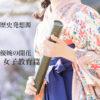 「歴史発想源/優婉の開花・女子教育篇」、連載スタート!