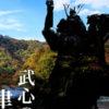 「歴史発想源/武心の大道・建武争乱篇」、kindle版が登場!